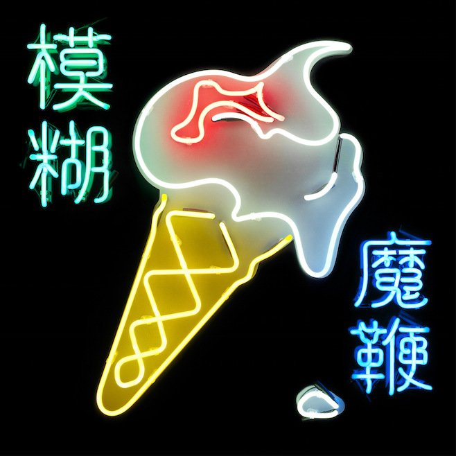 blur-the-magic-whip-new-album-go-out-eleven-pdx-magazine
